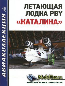 Авиаколлекция №2 2015 - Летающая лодка PBY