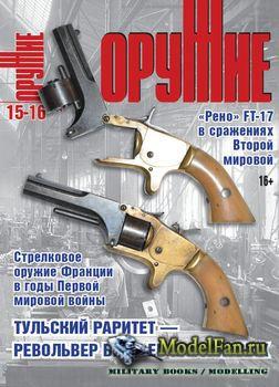 Оружие №15-16 2014