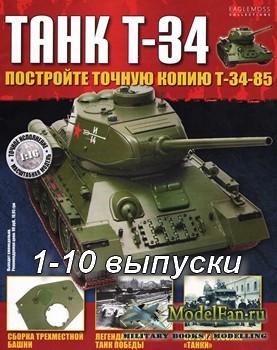 Журнал «Танк T-34» (1-10 выпуски) Постройте точную копию Т-34-85