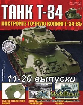 Журнал «Танк T-34» (11-20 выпуски) Постройте точную копию Т-34-85