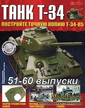 Журнал «Танк T-34» (51-60 выпуски) Постройте точную копию Т-34-85