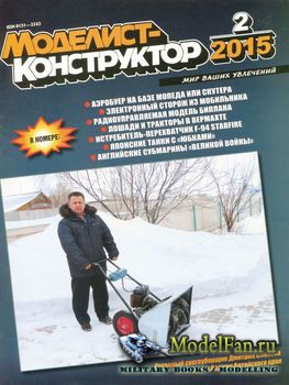 Моделист-конструктор №2 (февраль) 2015