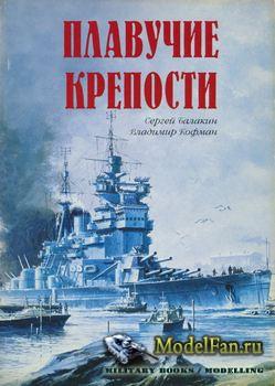 Плавучие крепости (Балакин С., Кофман В.)
