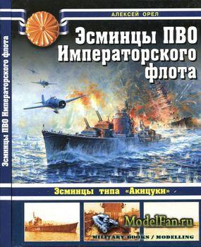 Эсминцы ПВО Императорского флота (Алексей Орел)