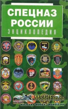 Спецназ России. Энциклопедия (Виктор Степаков)