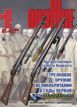 Оружие №1-2 2015
