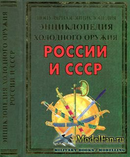 Энциклопедия холодного оружия России и СССР (Виктор Вериютин)