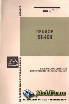Прибор 9В453. Техническое описание и инструкция по эксплуатации