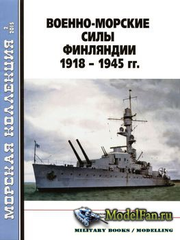 Морская коллекция №2 2015 - Военно-морские силы Финляндии 1918-1945