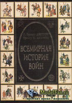 Всемирная история войн (Книга 1): 3500 год до Р.Х. - 1400 год от Р.Х. (Р. Э ...