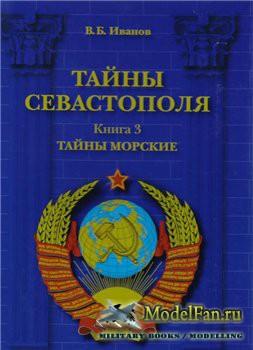 Тайны морские. Тайны Севастополя. Книга 3 (Валерий Иванов)