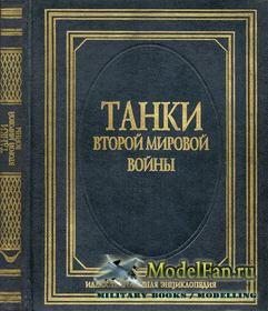 Танки Второй Мировой войны (В.Н. Шунков)
