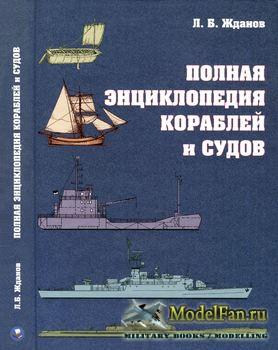 Полная энциклопедия кораблей и судов (Ю.В. Апальков)