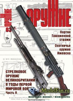 Оружие №3 2015