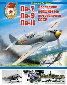 Ла-7, Ла-9, Ла-11: Последние поршневые истребители СССР (Н. Якубович)
