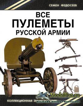 Все пулеметы Русской армии (Семен Федосеев)