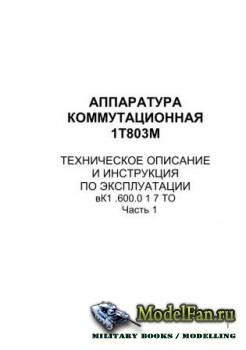 Аппаратура коммутационная 1Т803М. ТО и ИЭ. Часть 1