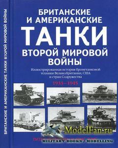 Британские и американские танки Второй мировой войны (Питер Чемберлен, Крис ...