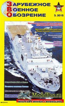 Зарубежное военное обозрение №3 2015