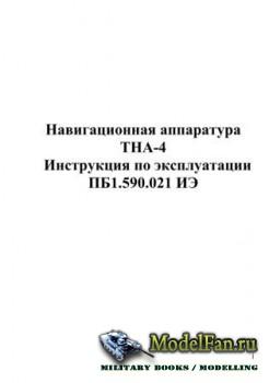 Навигационная аппаратура ТНА-4. Инструкция по эксплуатации