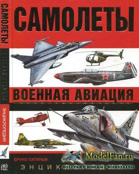 Самолеты: Военная авиация: энциклопедия (Бруно Патиньи)