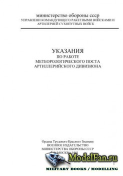 Указания по работе метеорологического поста артиллерийского дивизиона