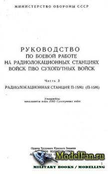 РБР на РЛС войск ПВО Сухопутных войск. Часть 3