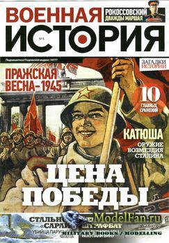 Военная история №5