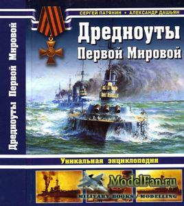 Дредноуты Первой Мировой (Сергей Патянин, Александр Дашьян)