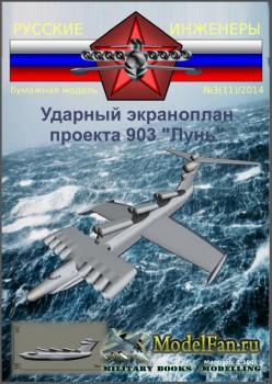 Русские инженеры №3(11)/2014 - Ударный экраноплан-ракетоносец проекта 903  ...
