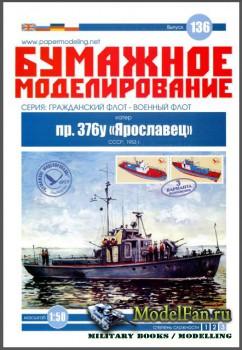 Бумажное моделирование. Выпуск 136 - Катер пр. 376у «Ярославец», СССР, 1953 ...