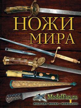 Ножи мира (Вячеслав Волков)