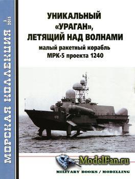 Морская коллекция №2 2015 - Уникальный