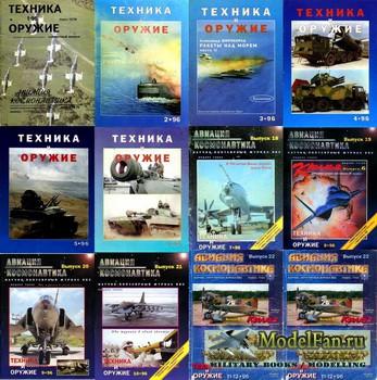 Техника и вооружение за 1996 год