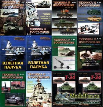 Техника и вооружение за 1998 год