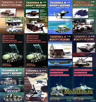 Техника и вооружение за 1999 год