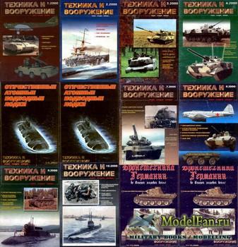 Техника и вооружение за 2000 год