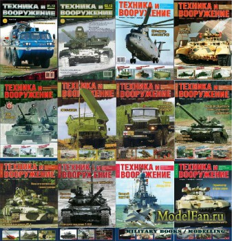 Техника и вооружение №1-12 2013