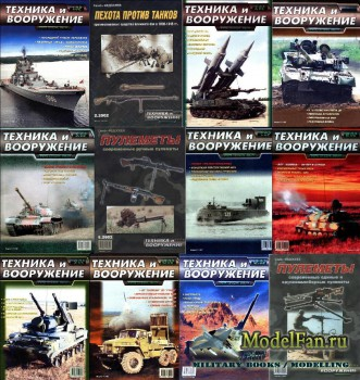Техника и вооружение №1-12 2002
