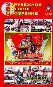 Зарубежное военное обозрение №4 2015