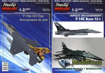 Maly Modelarz №1-2 (2007) - Истребитель F-16C (перекрасы)