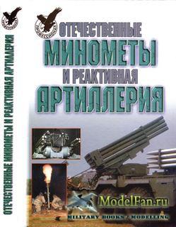 Отечественные минометы и реактивная артиллерия (А.Б. Широкорад)