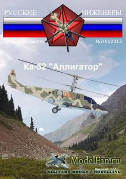 Русские инженеры №2(6)/2013 - Боевой вертолёт Ка-52