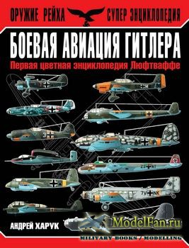 Боевая авиация Гитлера (Андрей Харук)