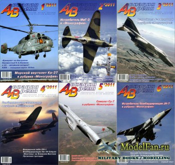 Авиация и Время за 2011 год