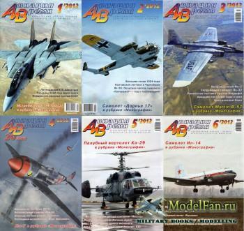 Авиация и Время за 2012 год