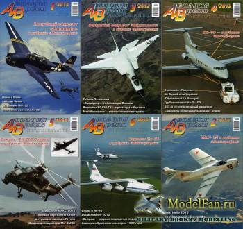 Авиация и Время за 2013 год