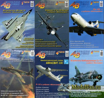 Авиация и Время за 2014 год