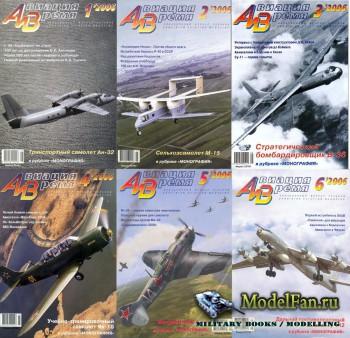 Авиация и Время за 2006 год
