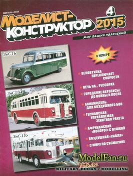 Моделист-конструктор №4 (апрель) 2015